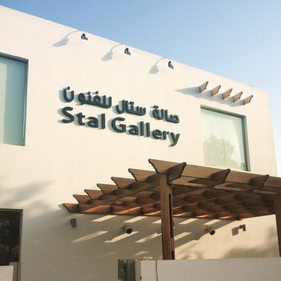 Stal Gallery, Muscat, Oman. Photo credit: Natalie McGuire.